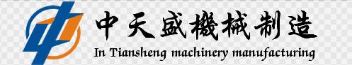 山西中天盛機械制造有限公司Logo