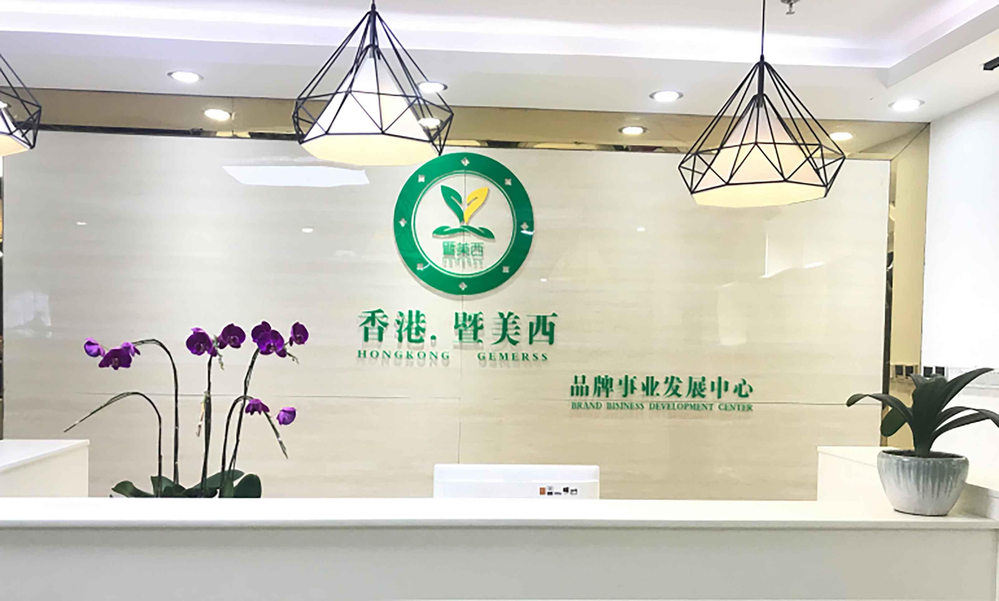 廣州暨美西生物科技有限公司