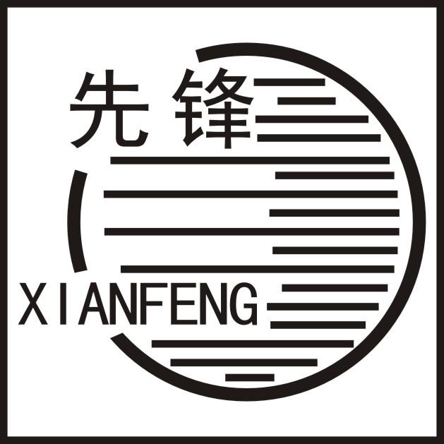 彭州市先锋铭牌制板厂Logo