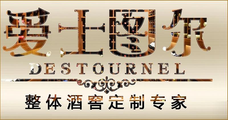 深圳市愛士圖爾酒窖設計定制工程有限公司