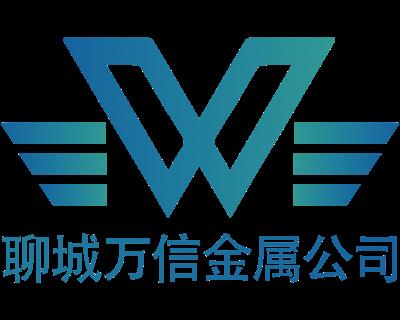 聊城萬信金屬制品有限公司Logo