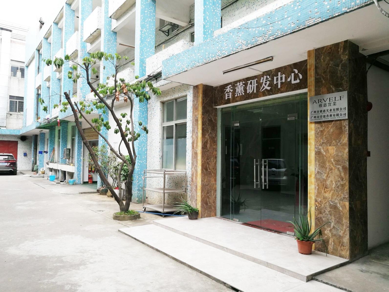 廣州市雅惠實業有限公司Logo