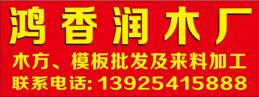 佛山市三水區云東海街道鴻香潤木廠Logo