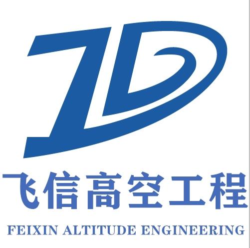 江蘇飛信高空工程有限公司Logo