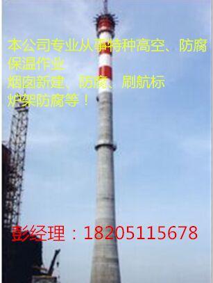 江蘇飛信高空工程有限公司
