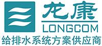 湖北龙康排水系统有限公司Logo