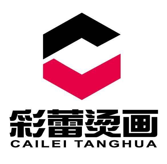 义乌市彩蕾烫画有限公司Logo