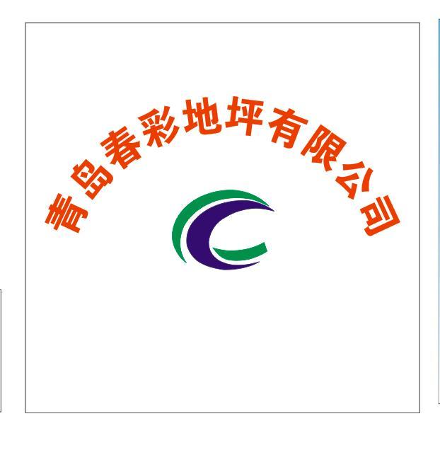 青島春彩環氧地坪Logo