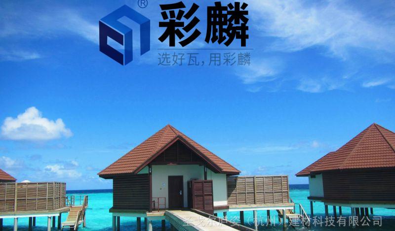 彩麟彩石金属瓦Logo