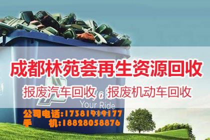成都林苑薈再生資源回收有限公司