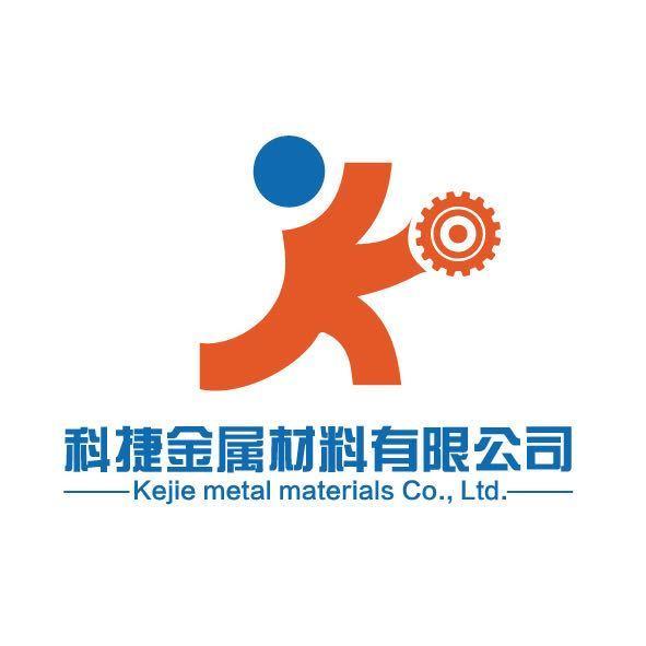 东莞市科捷金属材料有限公司Logo