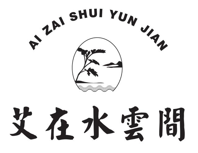 艾在水云間Logo