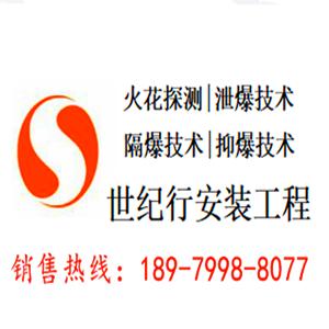 江西世紀行安裝工程有限公司Logo