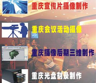 重庆泰扬文化传媒有限公司