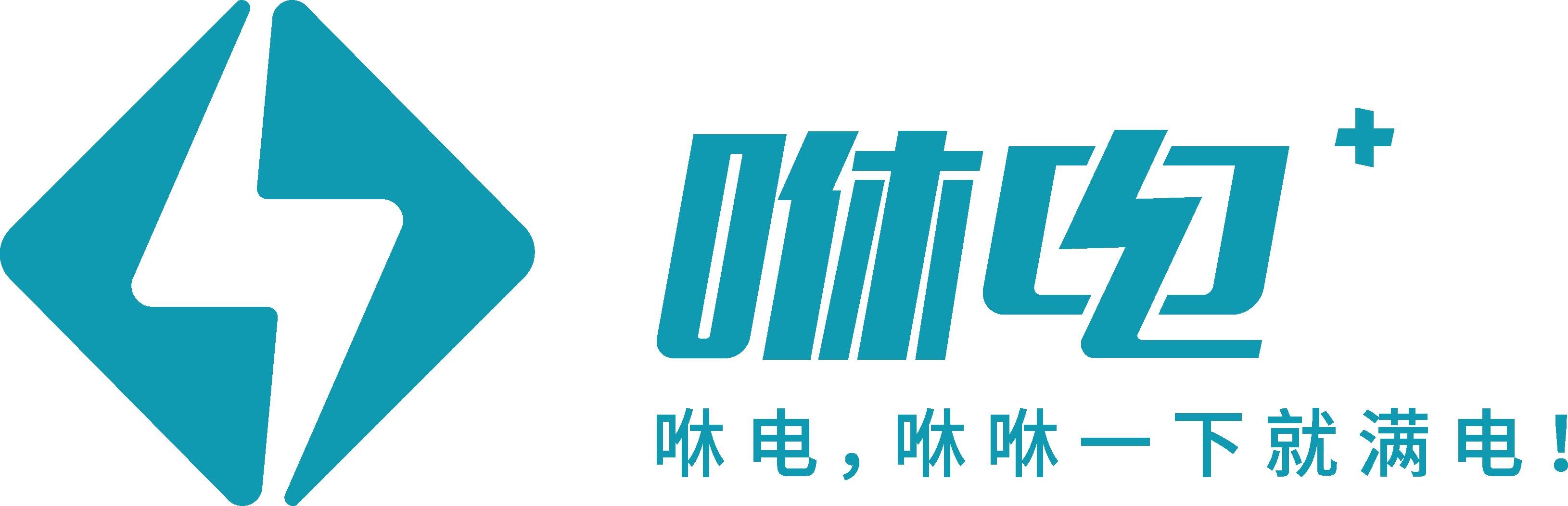 廈門咻電科技有限公司Logo