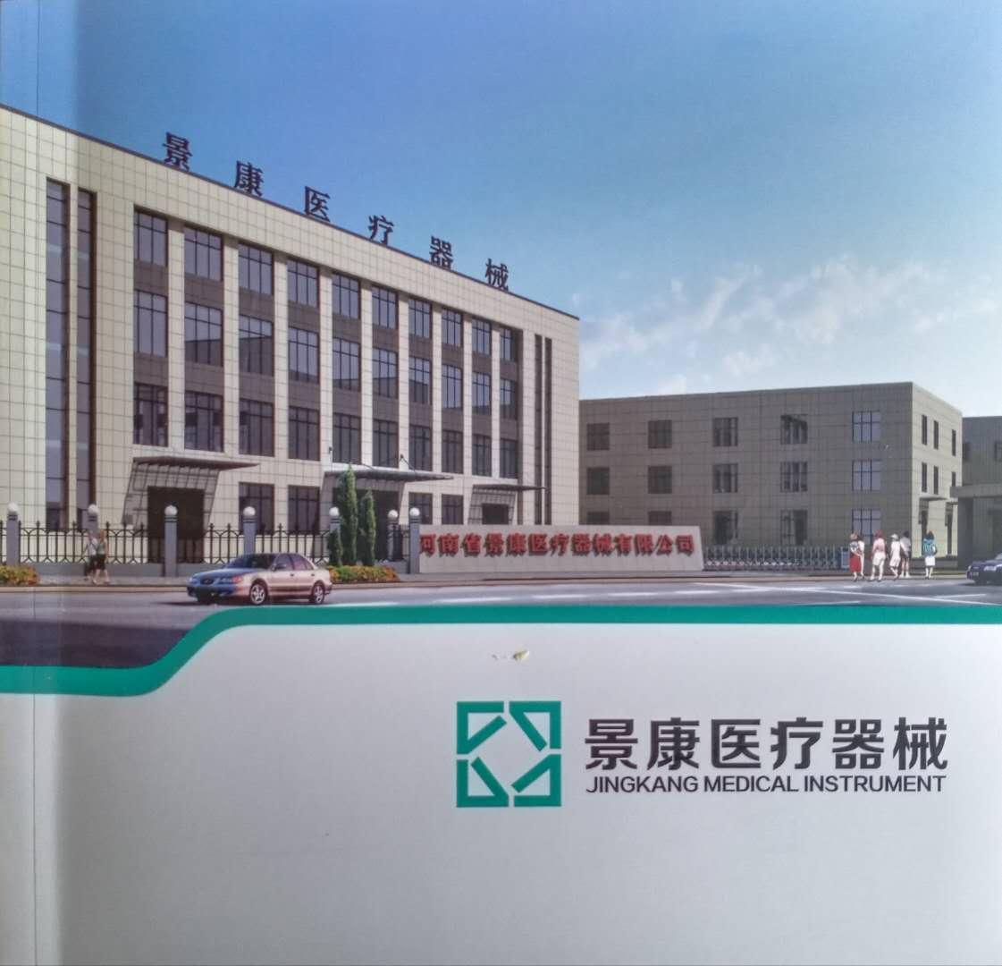 河南省景康醫療器械有限公司