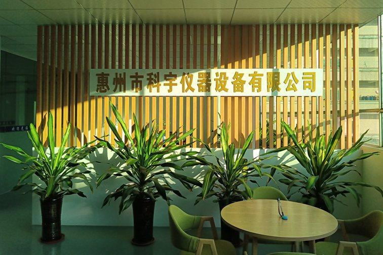 惠州市科宇儀器設備有限公司Logo