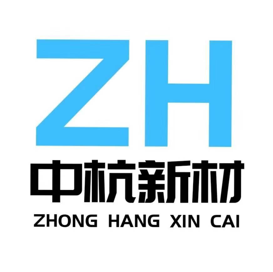 廣東中杭新材料科技有限公司