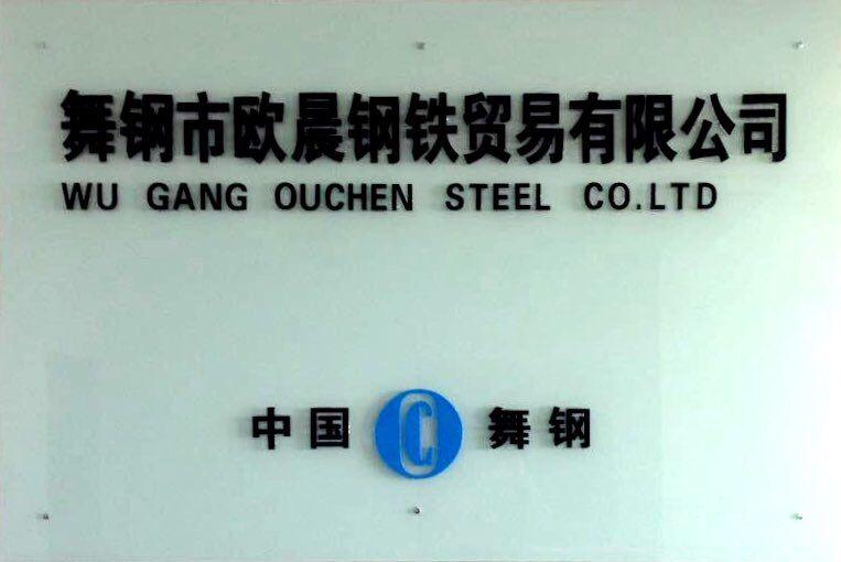 舞鋼市歐晨鋼鐵貿易有限公司Logo