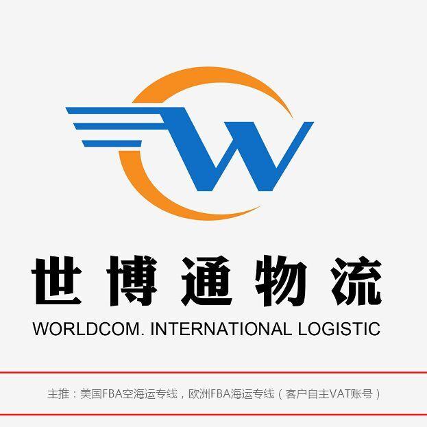 世博通國際貨運代理有限公司