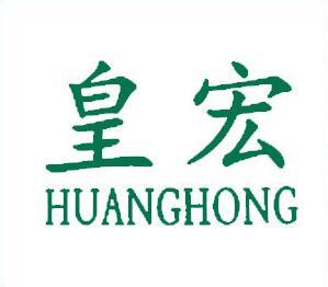 河南皇宏商貿有限公司Logo