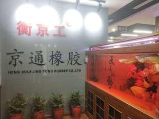 衡水京通工程橡膠有限公司