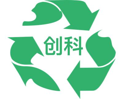渦陽縣創科再生資源回收有限公司Logo