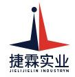 東莞市捷霖實業有限公司Logo