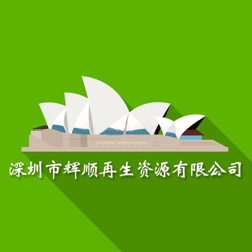深圳市輝順再生資源有限公司Logo