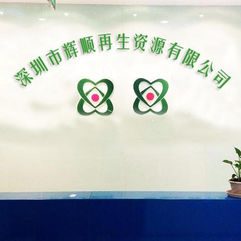 深圳市輝順再生資源有限公司