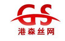 河北港森絲網制品有限公司Logo