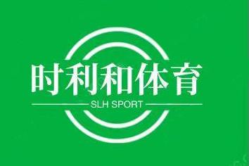 時利和體育塑膠跑道廠家Logo