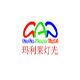 廣州瑪利萊燈光音響設備有限公司Logo