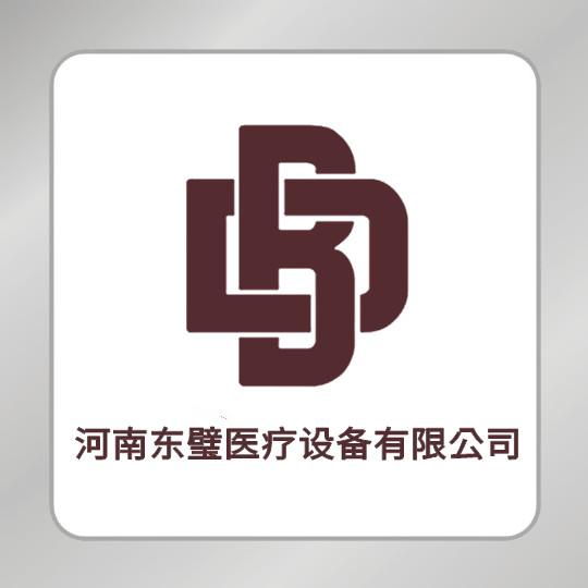 河南东璧医疗设备有限公司Logo