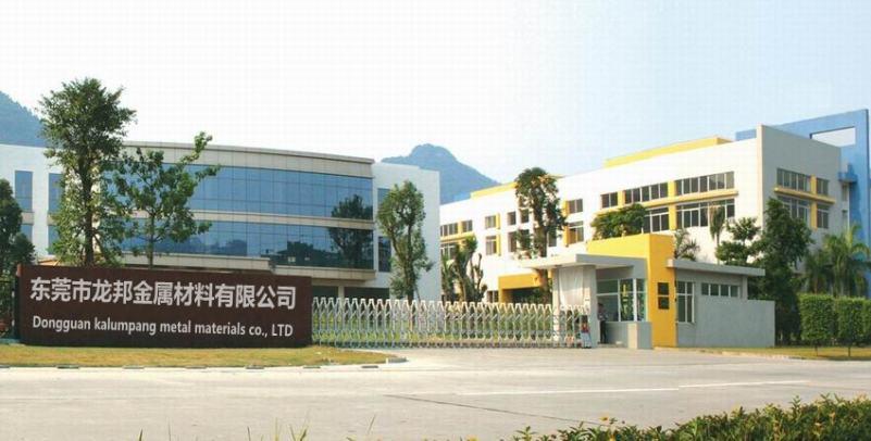 東莞市龍邦金屬材料有限公司