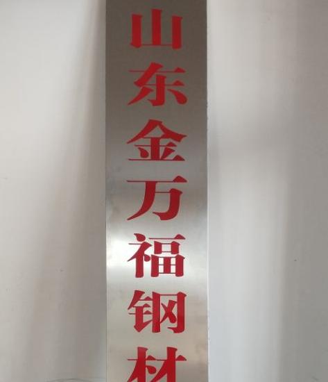 山東金萬福鋼材有限公司Logo
