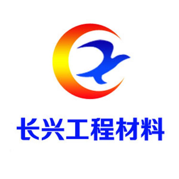 泰安市長興工程材料有限公司Logo