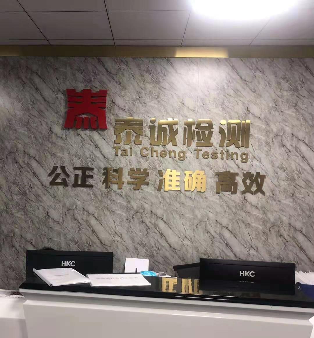 深圳市泰誠檢測有限公司Logo