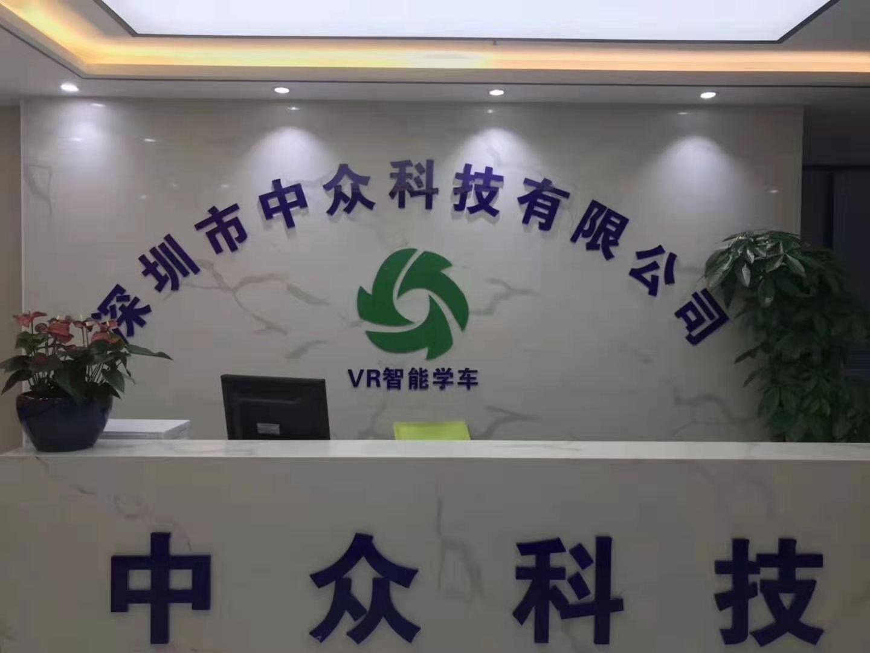 深圳市中眾科技有限公司
