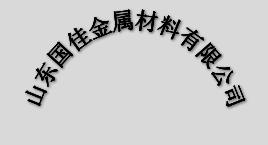山東國佳金屬材料有限公司