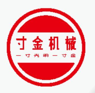 泰安市寸金機械設備有限公司Logo