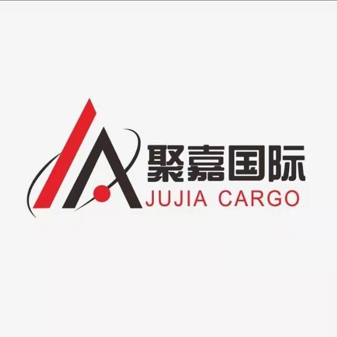 上海聚嘉國際貨運代理有限公司Logo