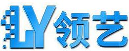 無錫領藝快速成型設計有限公司Logo