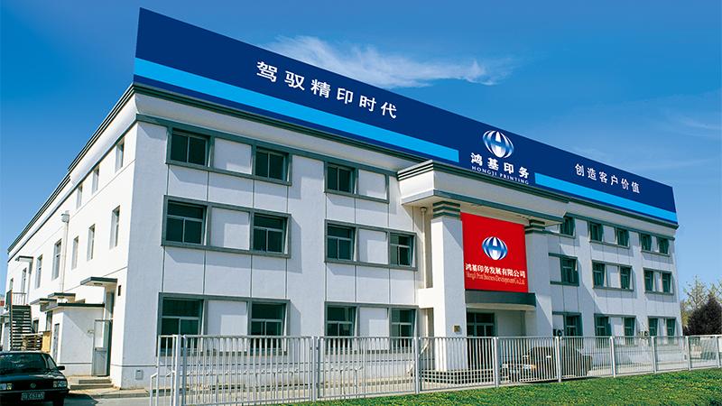 北京鴻基印務發展有限公司