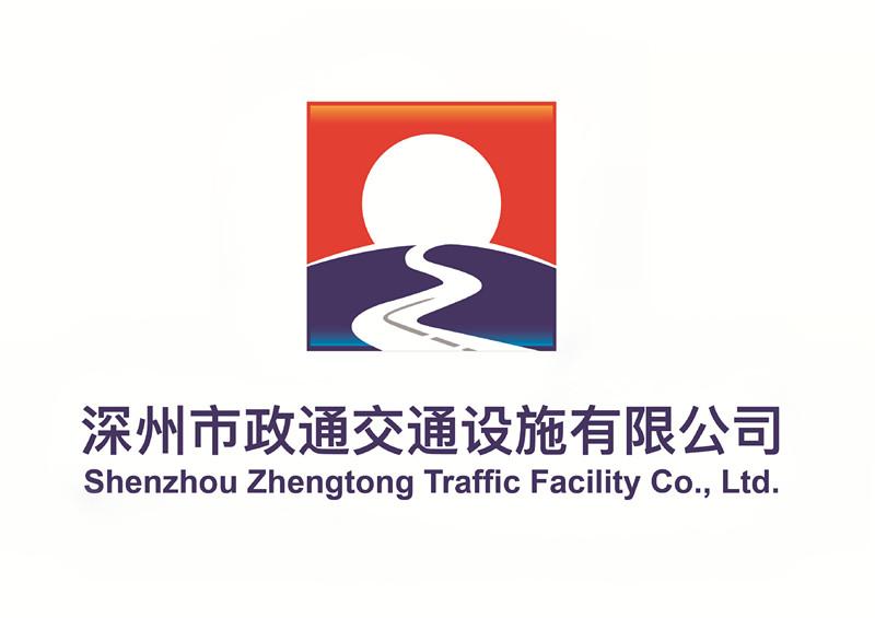 政通交通設施Logo