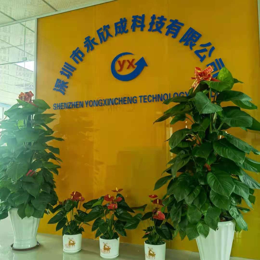 深圳市永欣成科技有限公司