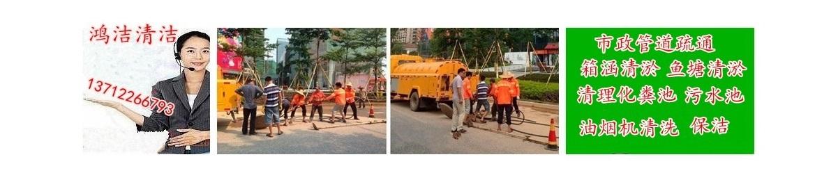 東莞市鴻潔清潔工程有限公司Logo