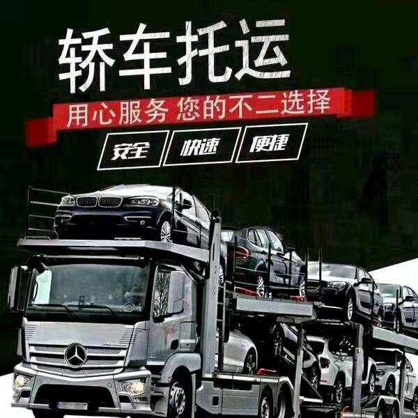 運好車轎車托運Logo