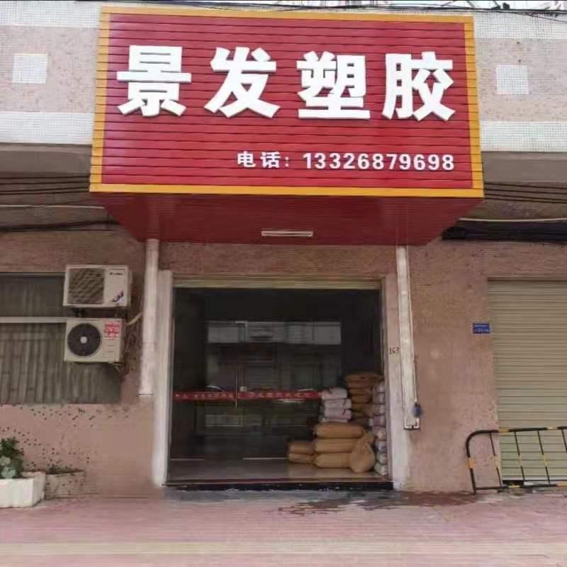 東莞市景發塑膠原料有限公司Logo