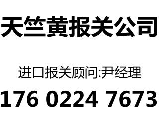 深圳市博雋進口供應鏈有限公司